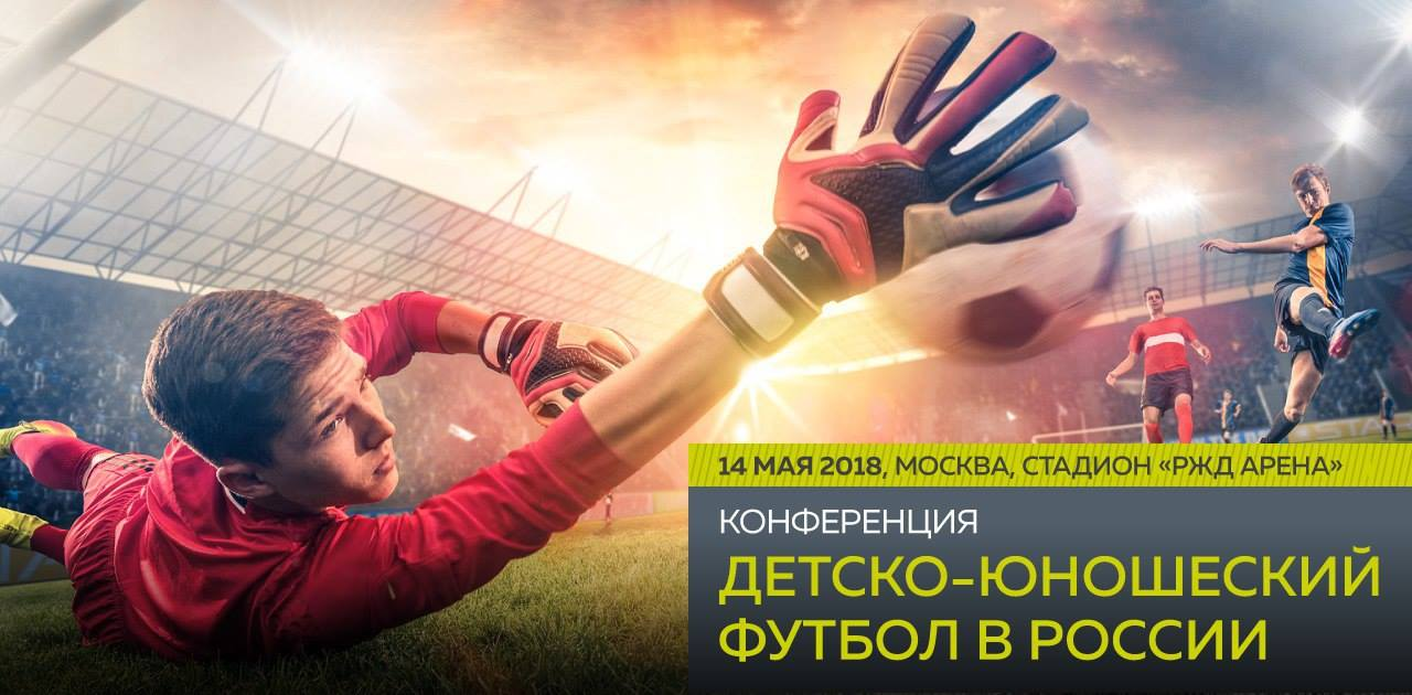 "CONFERENCE ""CHILDREN'S AND YOUTH FOOTBALL IN RUSSIA"""